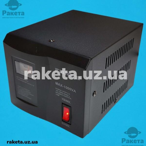Стабілізатор напруги FORTE MAX-1000VA NEW релейний точність 8% вага 3.5 кг