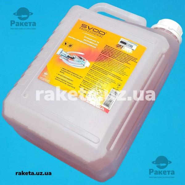 Засіб для очищення та дезінфекції кондиціонерів SVOD-Professional (5,0 л)