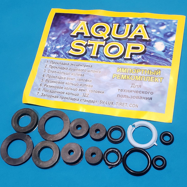Ремкомплект AQUA STOP до імпортних змішувачів