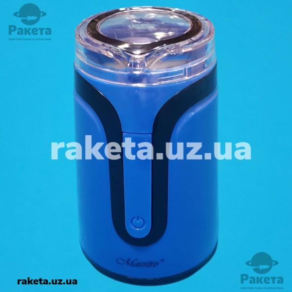 Кавомолка Maestro MR 450_blue 150W 50г 10 чашок імпульсний режим роботи автоблок