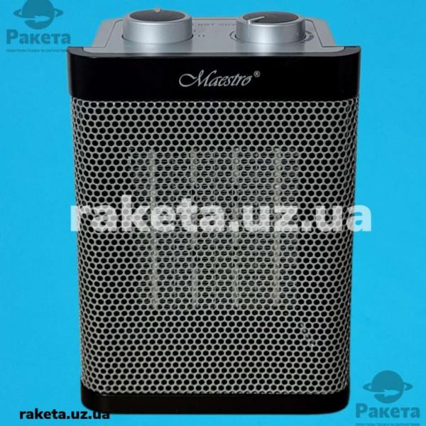 Тепловентилятор Maestro MR 924 1000/1500W керамічний нагрів елем термовимик,  режими: горячий/теплий/холодний, індикатор роботи, захист від перегріву