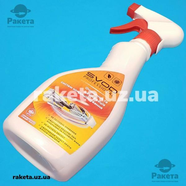 Засіб для очищення та дезінфекції кондиціонерів DVOD-Professional (0,5 л)