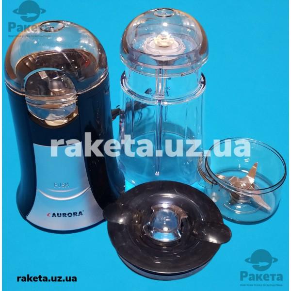 Кавомолка-блендер Aurora AU 140 150W об`єм 75гр чаша 0,5л режим пульсовий режим чаша подріб