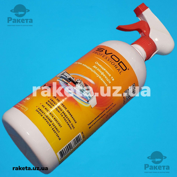 Засіб для очищення та дезінфекції кондиціонерів DVOD-Professional (1,0 л)