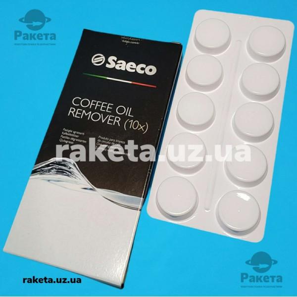 Засіб для чистки кавоварок-таблетки Saeco декальцінатор